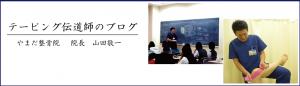 2014年7月「山田敬一のブログ」はじまります!