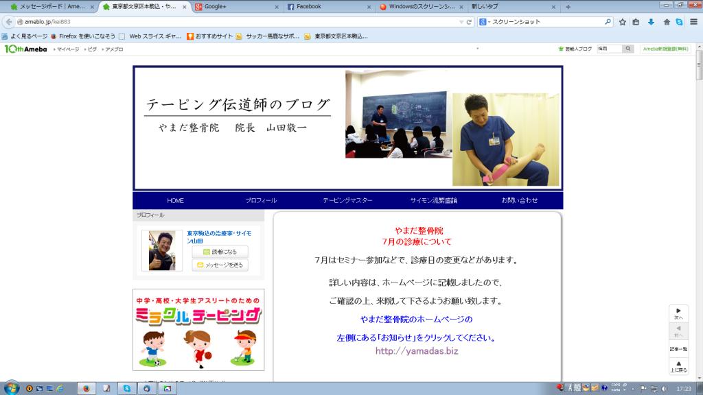 沖縄セミナー・ブログについて話します。