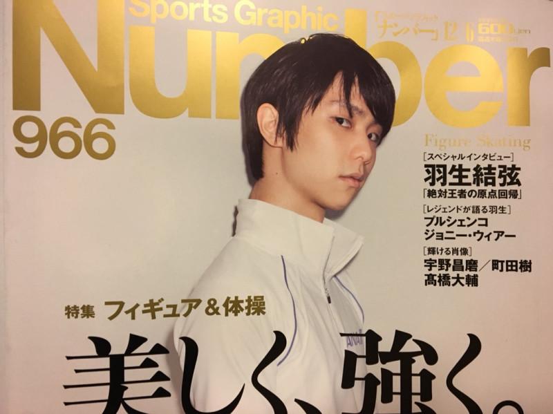 羽生結弦選手、グランプリファイナル欠場。ケガの回復は?そして全日本選手権の行方は?