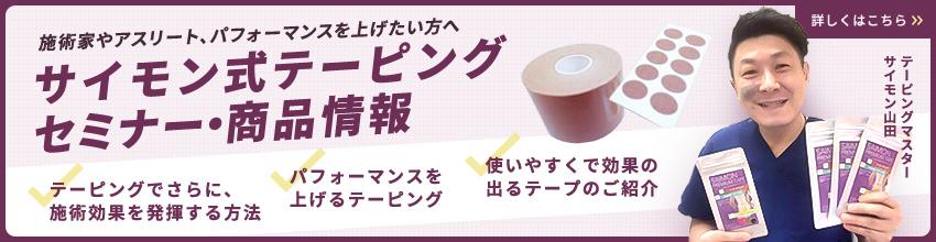 サイモン式テーピングセミナー・商品情報