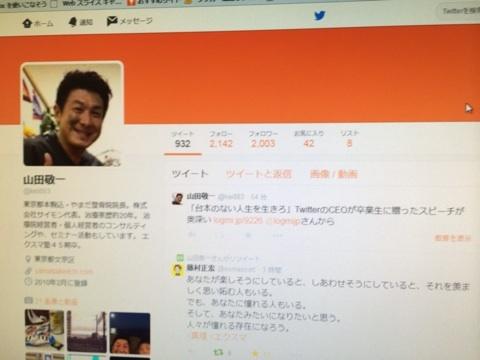 Twitterってけっこう面白い。SNSの入り口はTwitterからがいいかもね。