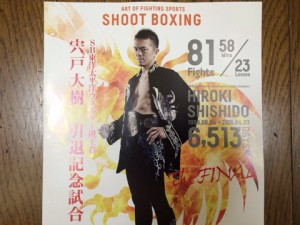 宍戸大樹引退。僕が格闘技好きなのは、この男がいたからです。
