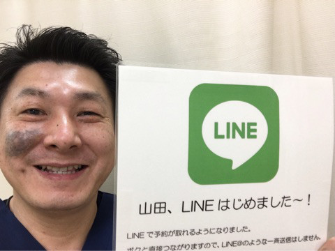 山田、LINEはじめたってよ。(患者さんと今までよりつながりやすくするために)